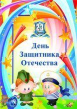 23 Лютого в дитячому саду
