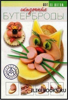 Бутерброди для дитячого свята