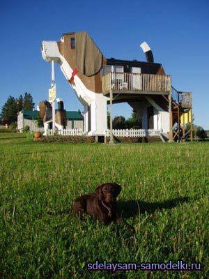 Будинок у вигляді собаки