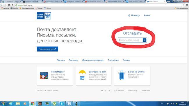 Відстежити посилку за номером пошта росії