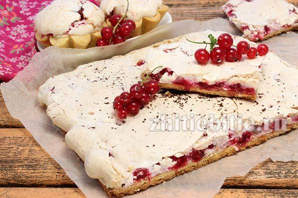 Пісочний пиріг з червоною смородиною