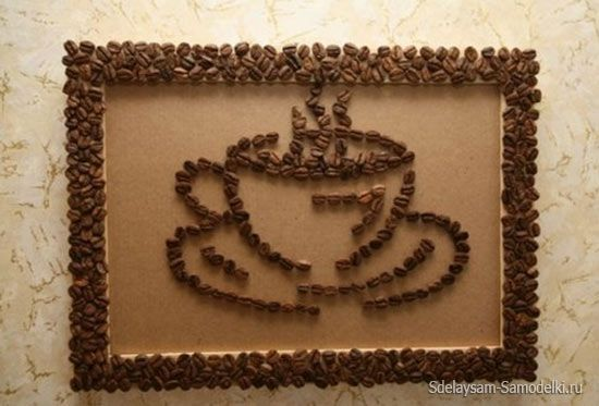 Вироби з кавових зерен (25 фото)