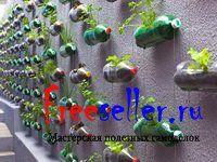 Садові горщики з пластикових пляшок