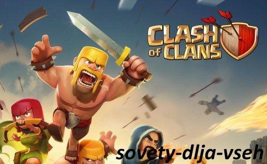 Секрети clash of clans: цінні поради та рекомендації