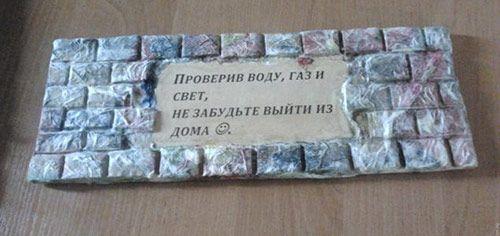 Табличка з написом