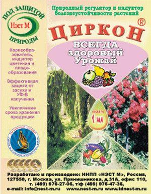 Добриво циркон - кращий універсальний препарат для садових і городніх рослин